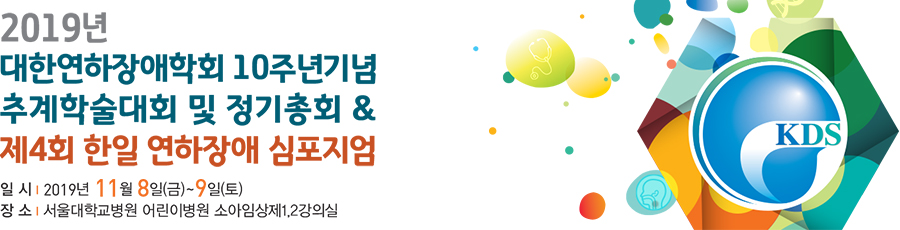 2019년 제4회 한일연하장애학회 심포지엄